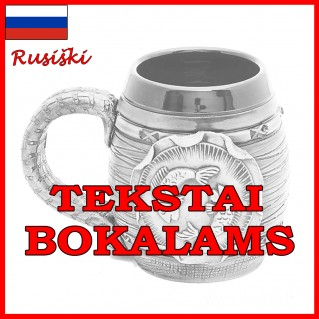 Tekstai bokalams rusiški