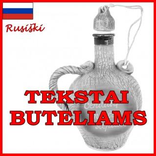 Tekstai buteliams rusiški