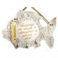 Termometras - raktinė žuvis su išgraviruotu individualiu užrašu